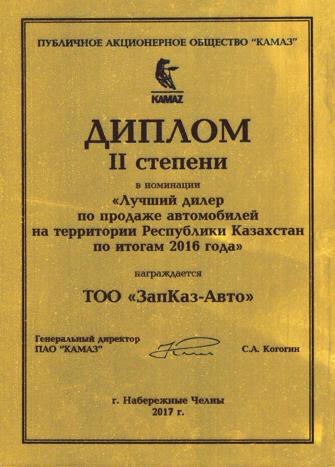 КАМАЗ Центр Актобе
