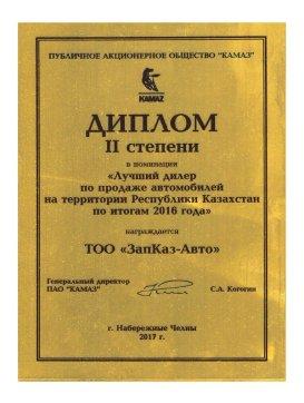 Лучший дилер КАМАЗ в Казахстане 2016