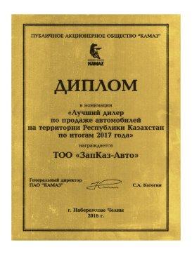Лучший дилер КАМАЗ в Казахстане 2017