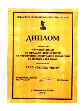 Лучший дилер КАМАЗ в Казахстане 2018